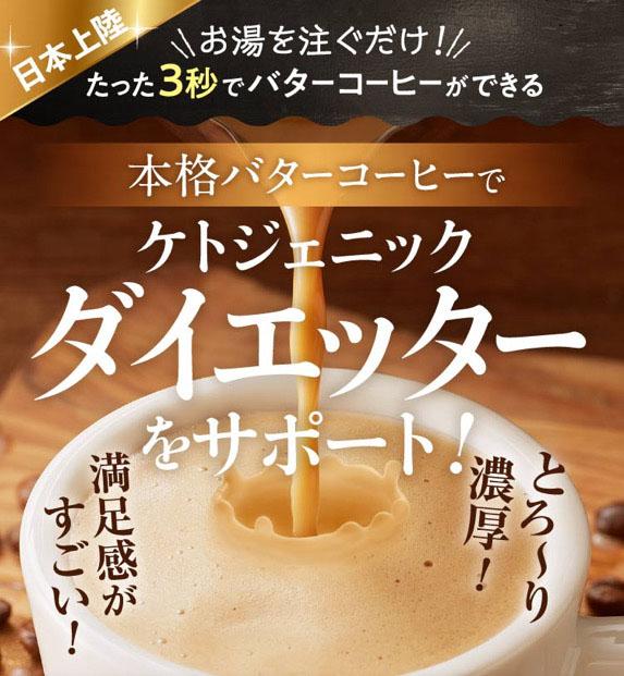 バターコーヒ